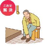 在宅介護高齢者配慮これで解決