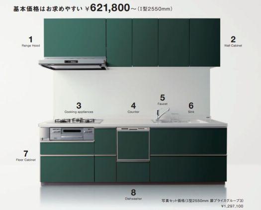 TOTOシステムキッチンミッテ定額パック用画像