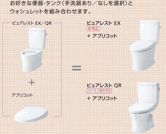 TOTO検見合わせ便器イメージ