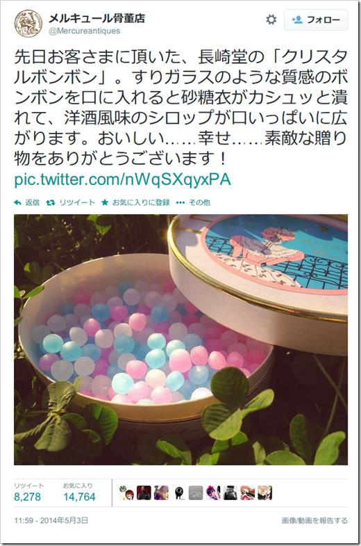 Twitter   Mercureantiques  先日お客さまに頂いた、長崎堂の「クリスタルボンボン」。すりガ ...