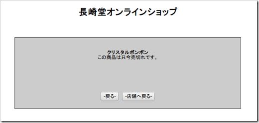 長崎堂オンラインショップ