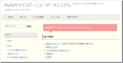 MyASP マイスピー マニュアル