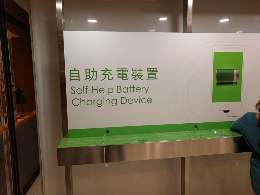香港充電器