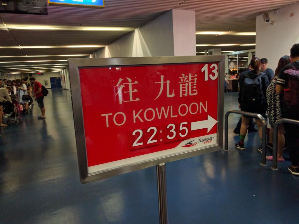 マカオ香港フェリー車いす