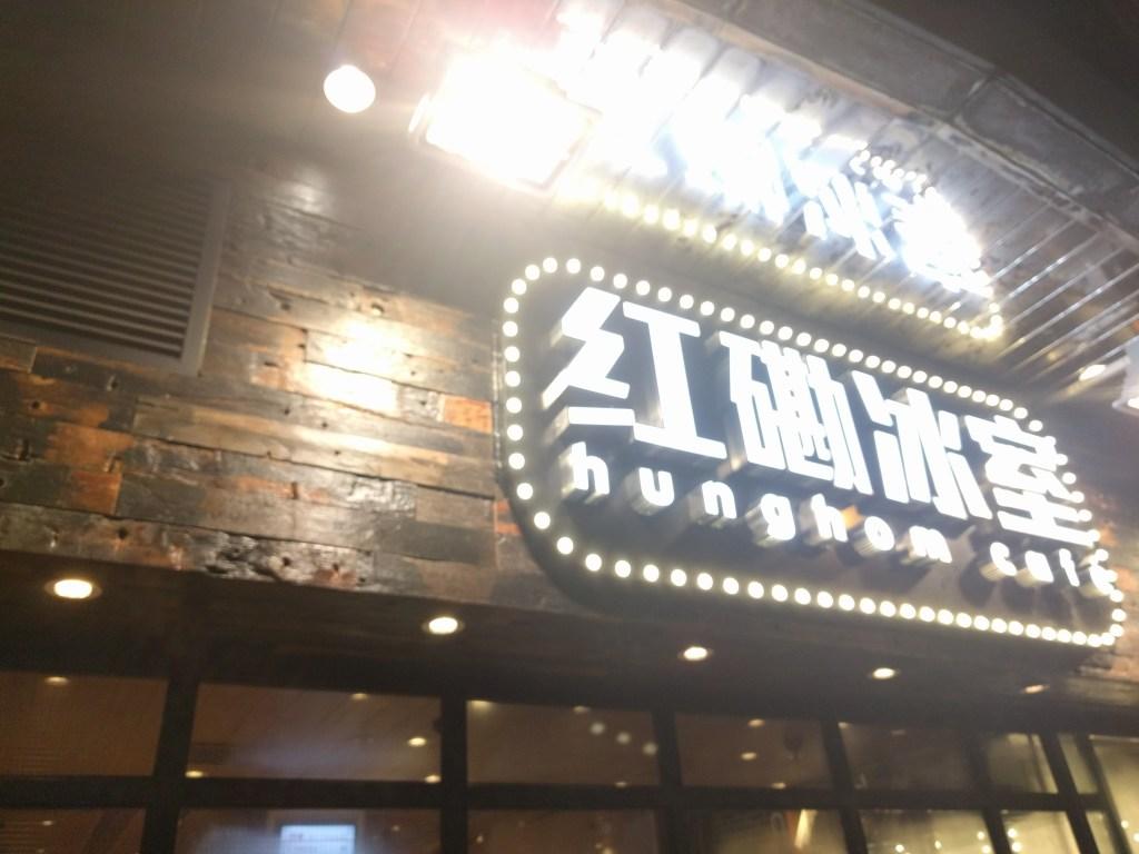香港深夜飲食店