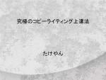【06_16】究極のコピーライティング上達法
