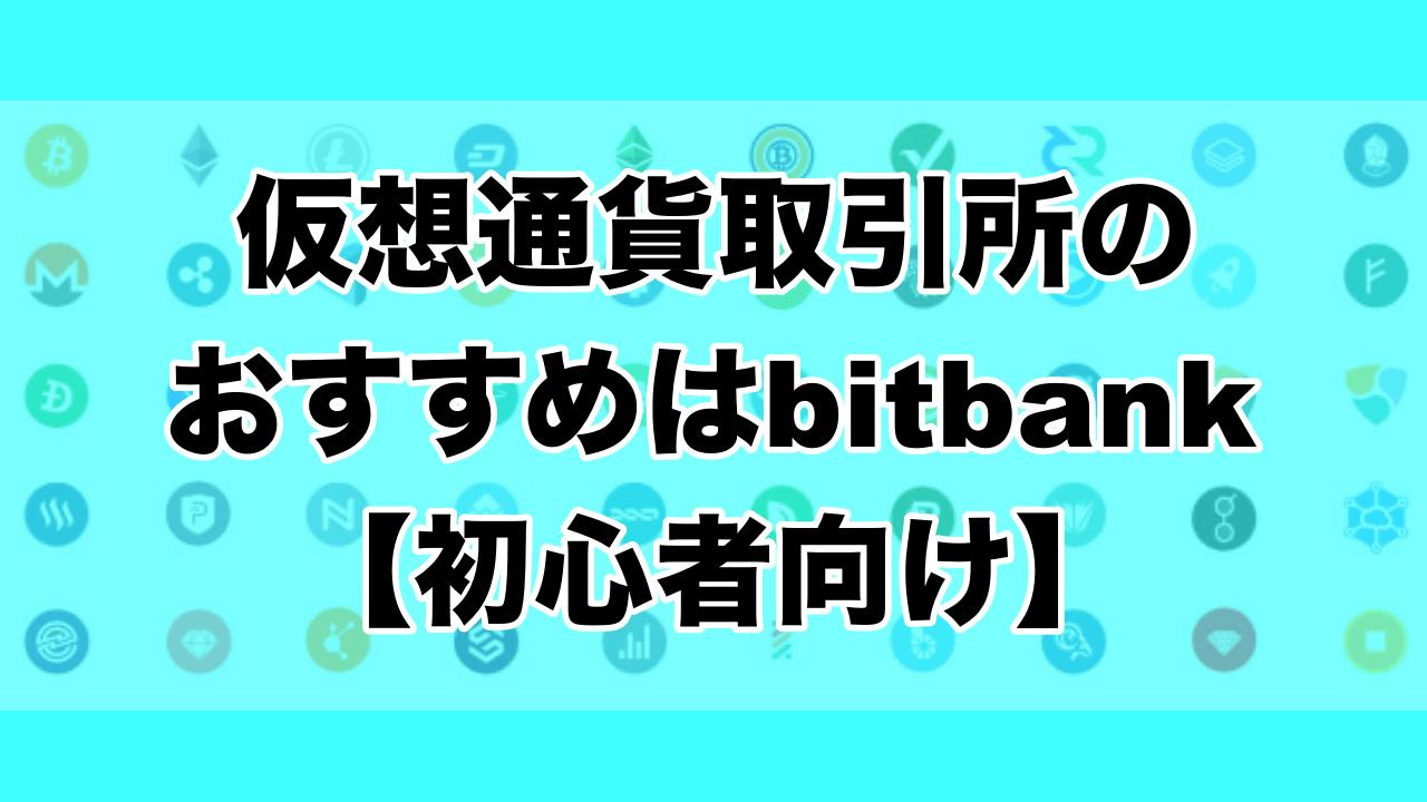 bitbank title