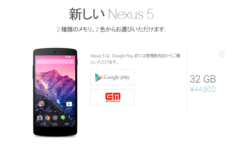 Nexus5 Google Play & emobile