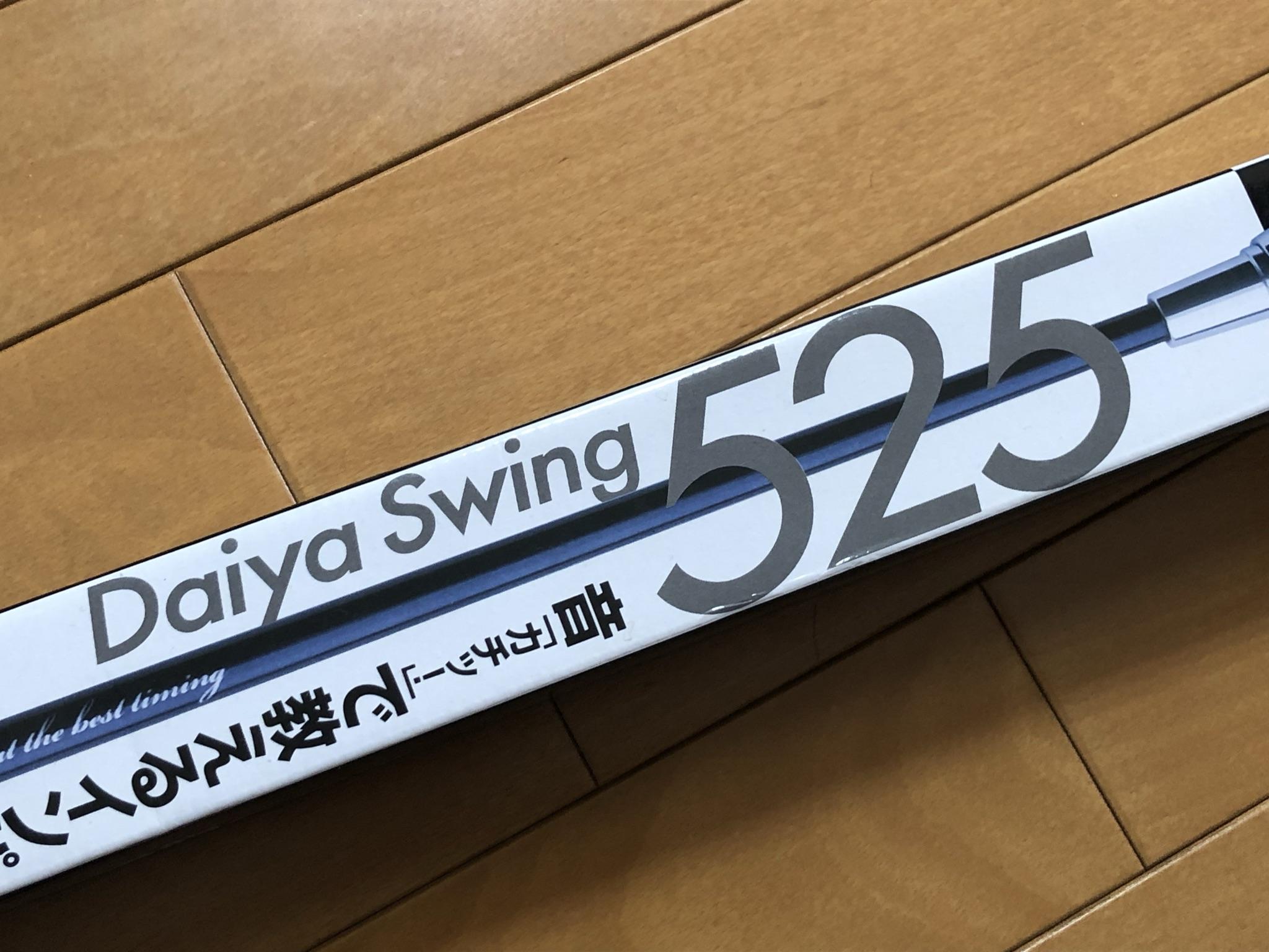 ダイヤスイング525