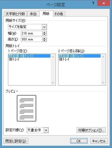 wordページ設定