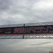 筑後川マラソンスタート