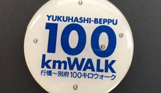 【行橋別府100キロウォーク】おすすめホテルをチェック!県外参加は前泊が必須!?