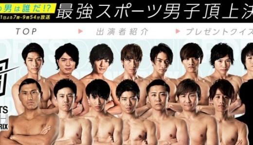 最強スポーツ男子頂上決戦2017春の結果!!出演者は誰なのか?放送時間はいつ!?