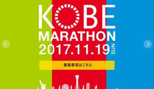 神戸マラソン2017!芸能人は誰が走るの?日程とコースをチェック!!