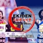 クイーンズ駅伝2017予想と結果!エントリーチームと注目選手をチェック!
