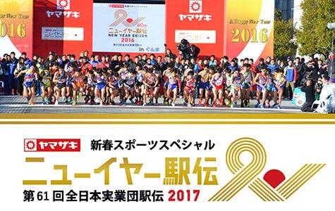 ニューイヤー駅伝2018優勝予想と結果・速報!注目選手をチェック!