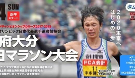 別府大分毎日マラソン2018エントリー選手と結果速報!日程・コース・テレビ放送もチェック!