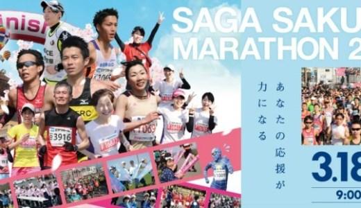 さが桜マラソン2018交通規制の時間は?コース・日程をチェック!