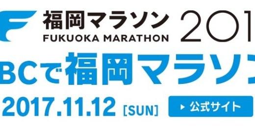 福岡マラソン2018コース攻略の6つのポイント!地図と制限時間をチェック!