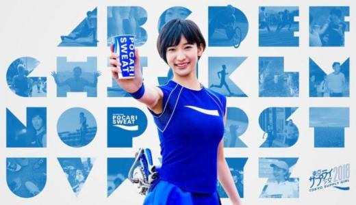 小貫莉奈のwikiプロフィール!かわいい画像と東京マラソン応援動画をチェック!