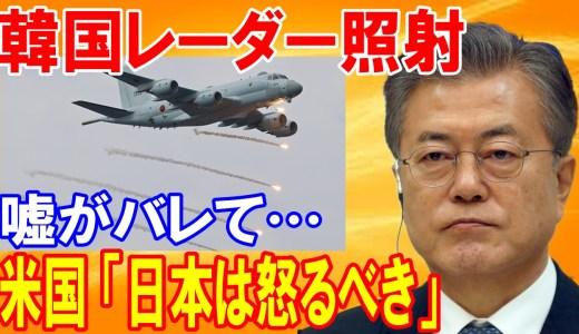 【海外の反応】韓国「レーダー照射したけど、まだ同盟国ですよね!?」海自P1哨戒機が米国機P8の性能と段違い…米国「日本はもっと怒るべき」【日本の魂】