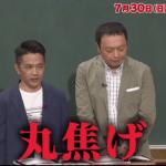 しくじり先生『中川家炎上事件』など子供の危険行動を語る!放送内容まとめ