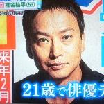 『イケおじ俳優ランキング』トップ10!50歳以上の芸能人の中から選ばれた1位はやっぱりあの人!【ミヤネ屋】