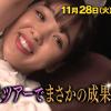 【ダレトク】美乳バスツアーで藤田ニコルも脱いだ!セクシー?な育乳マッサージも紹介!放送内容まとめ