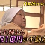 【ダレトク】不動産王が1億円の家賃収入を儲けるノウハウとは!?専業主婦だった鈴木ゆり子がレクチャー!