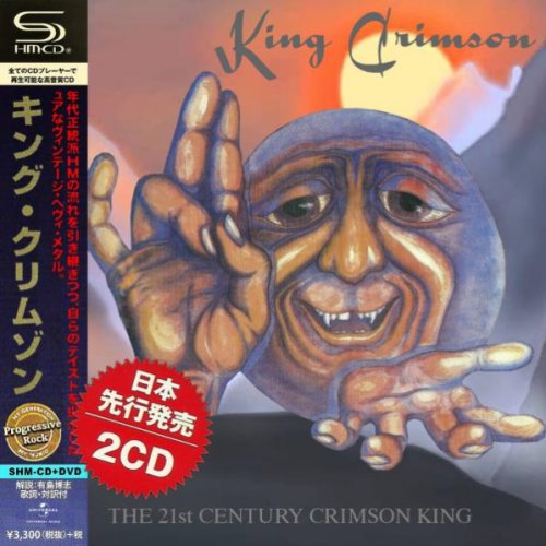 King Crimson - The 21st Century Crimson King (2CD) (Compilation) (2018)