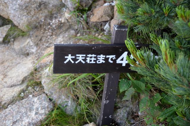 表銀座縦走コース 燕岳〜大天井岳