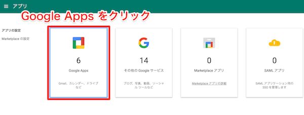 Google Apps for Work 管理コンソール アプリの設定