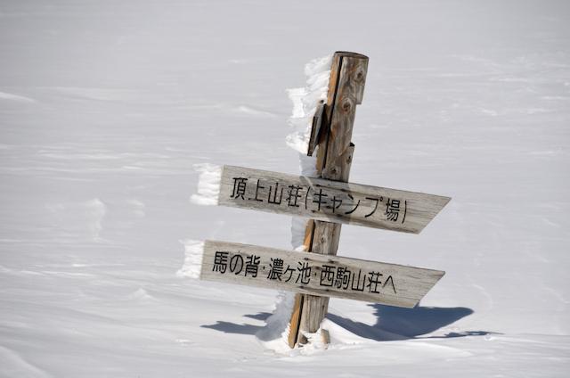 木曽駒ヶ岳 中岳〜木曽駒ヶ岳