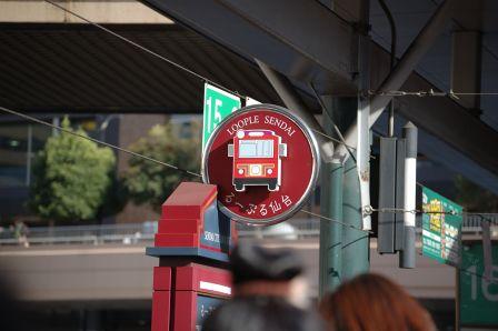 ループル仙台 仙台市