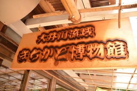 大井川鉄道 奥泉駅