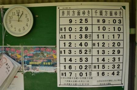 大井川鉄道 奥大井湖上駅 時刻表