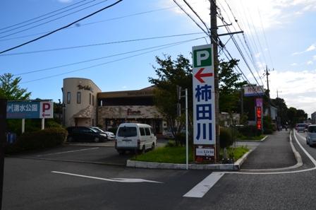 柿田川公園 入り口