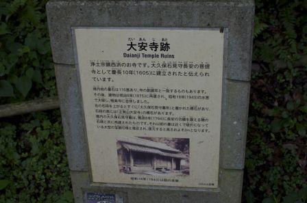 石見銀山 大安寺跡