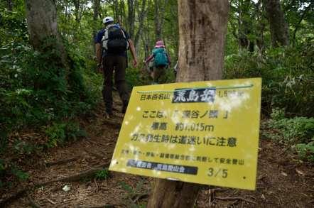 荒島岳 標高1015m