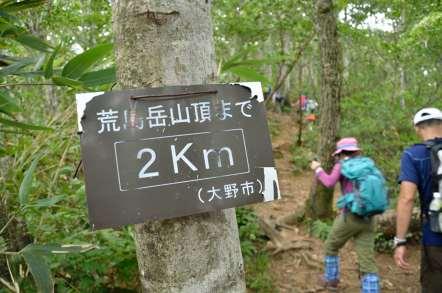 荒島岳 あと2km