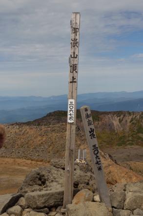 御嶽山 山頂 3067m