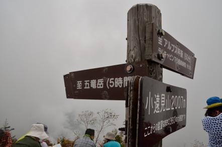 五竜岳 小遠見山