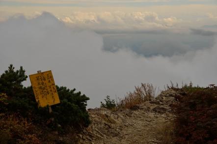 五竜岳 登山