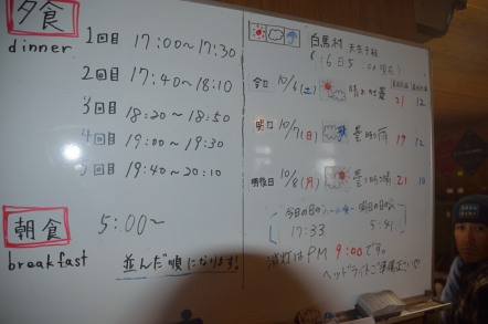 五竜山荘 夕食
