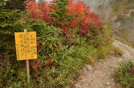 五竜岳 危険箇所