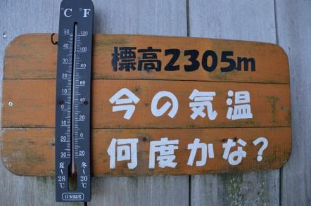 志賀高原 横手山山頂 気温計