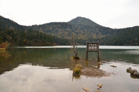 志賀高原 池めぐり 大沼池