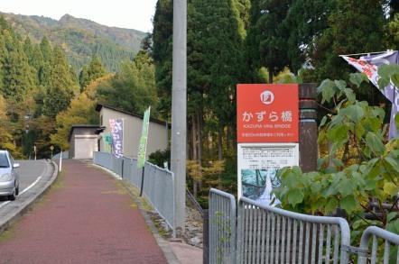 福井県 かずら橋