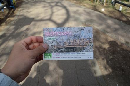 高遠城址公園 入場券