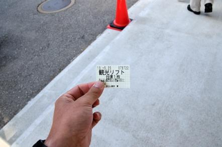 茶臼山高原 リフト券
